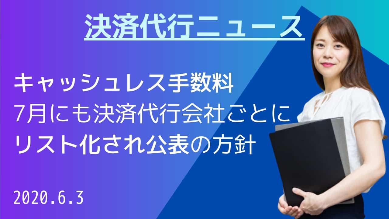 【決済代行ニュース】キャッシュレス決済手数料、経産省が公表の方針