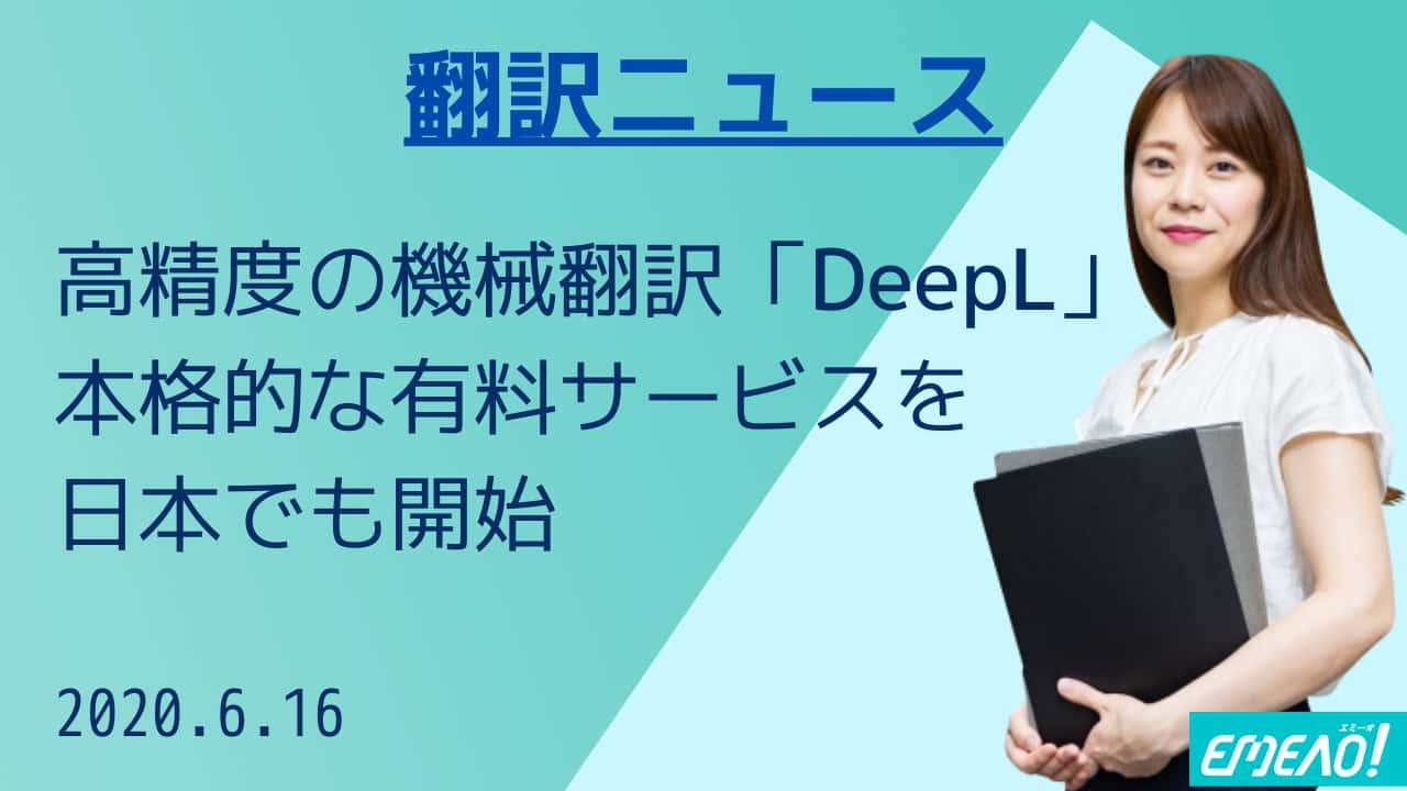 【翻訳ニュース】高精度の機械翻訳「DeepL」日本で有料サービス開始
