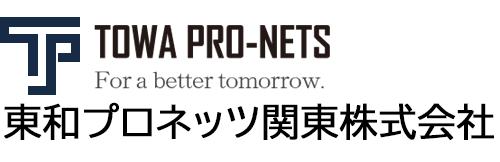 東和プロネッツ関東株式会社