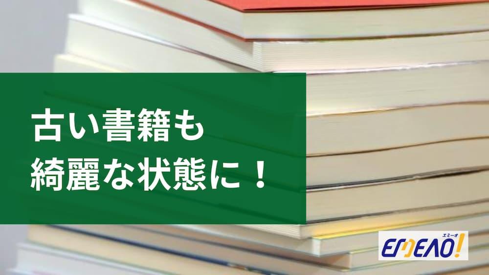 書籍の電子化をスキャニング代行会社に依頼する4つのメリット