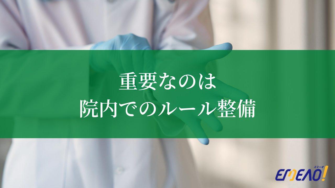 病院の全面消毒の適切な頻度と感染リスクを抑えるポイントを紹介