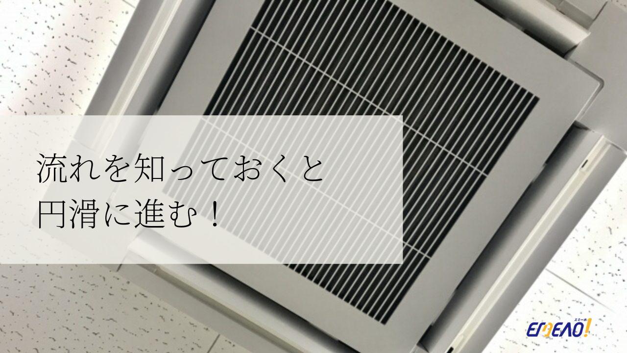 業務用エアコンの取付工事の流れを解説!確認しておくべきこととは
