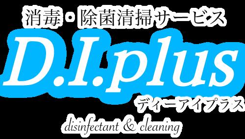 D.I.plus(ディーアイプラス)