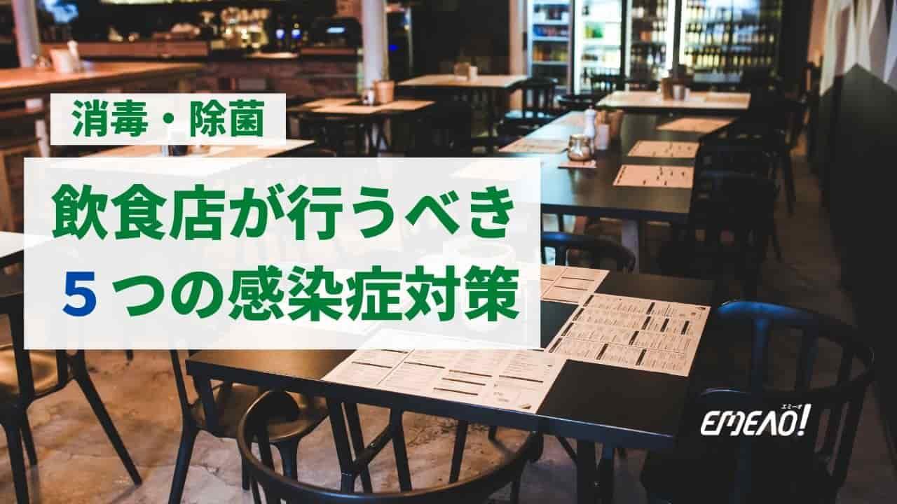 4b856ec6eaf29c1b8fd690fb147c4767 - 飲食店が行うべき5つの感染症対策を消毒・除菌も含めて紹介
