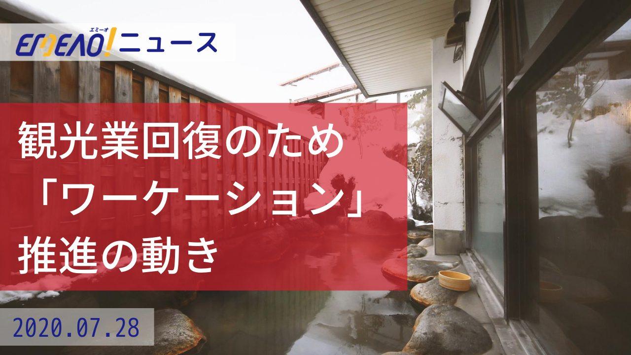 【EMEAO!ニュース】ワーケーションとは?菅官房長官が推進を表明