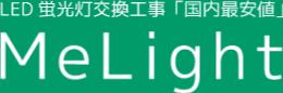 株式会社MeLight
