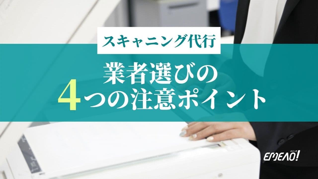 契約書のスキャンサービスを選ぶ際の4つの注意ポイント