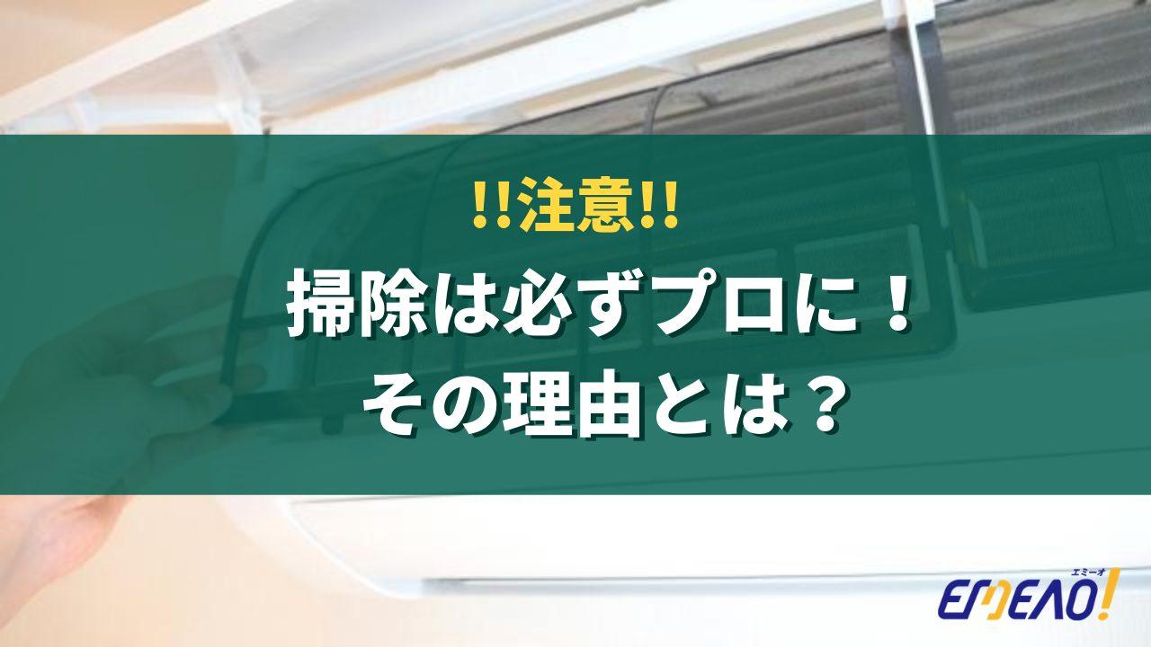 業務用エアコンはいつ掃除したらいい?清掃時期の目安と手順を解説