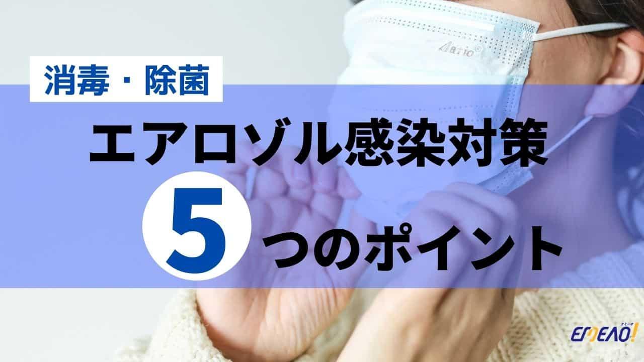 マスク エアロゾル エアロゾル感染対策!マスクの効果や空気感染や飛沫感染との違いも!【新型コロナウイルス】