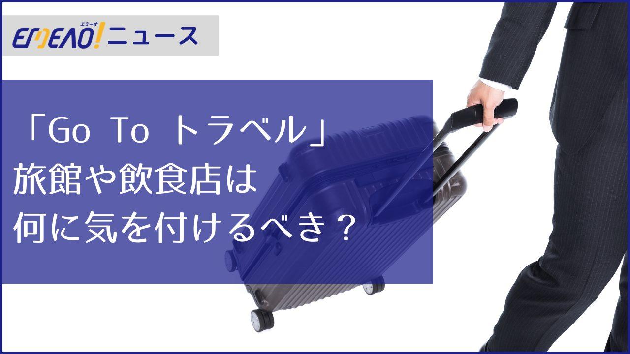【EMEAO!ニュース】「GoTo」事業者側の感染防止対策が必須に