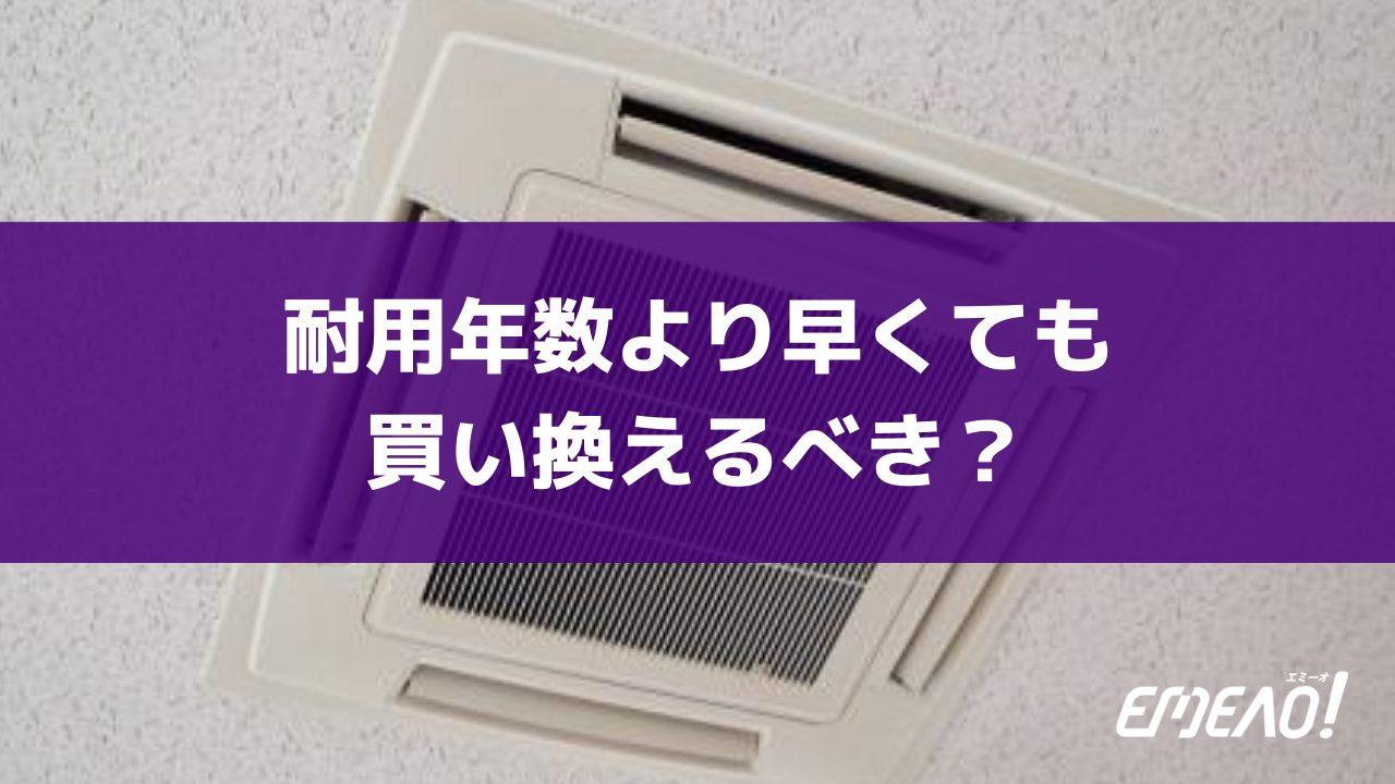 業務用エアコンは修理と買い替えどちらが得?3つの判断ポイント