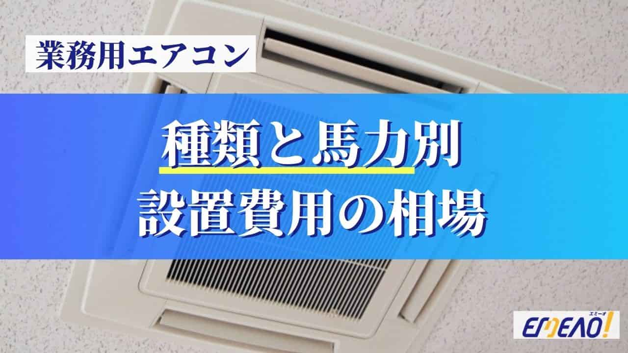 業務用エアコンの設置にかかる工事費の相場を機器の種類別に紹介