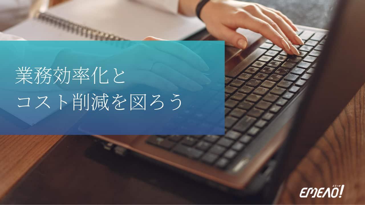 エクセルのデータ入力代行を利用する3つのメリットと業者の選び方