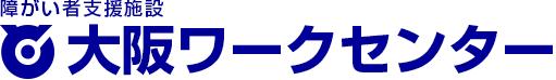 大阪ワークセンター