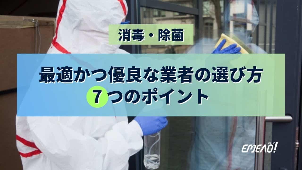 適切かつ優良な消毒・除菌業者を選ぶための7つのポイント