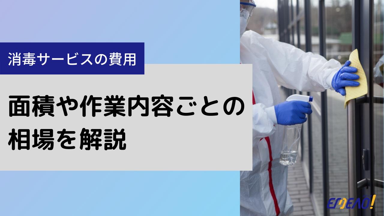 消毒・除菌サービスの料金相場を床面積・作業内容別に紹介