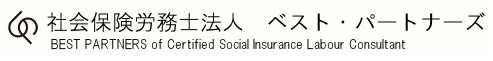 社会保険労務士法人ベスト・パートナーズ