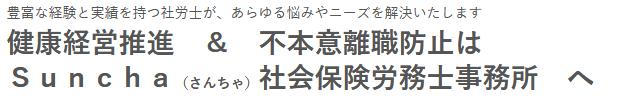 Sun cha(さんちゃ)社会保険労務士事務所