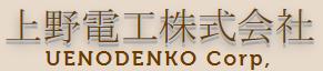 上野電工株式会社