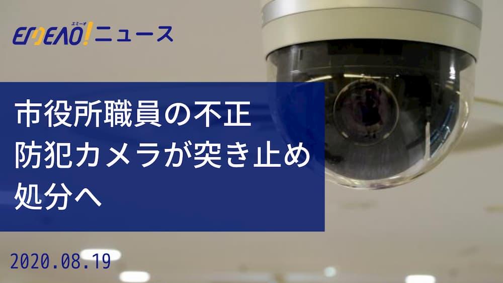 【EMEAO!ニュース】富田林市、防犯カメラ新調で職員の不正発覚