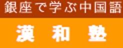 株式会社 漢和塾