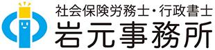 社会保険労務士 行政書士 岩元事務所