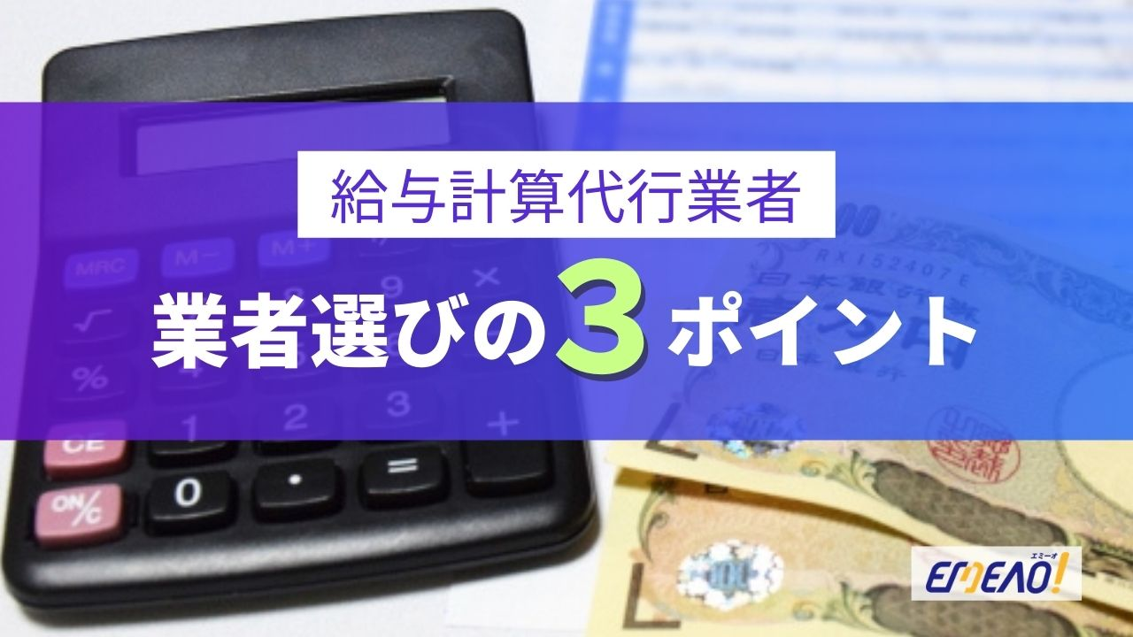 給与計算代行業者の選び方の事前に確認すべき3つのポイント
