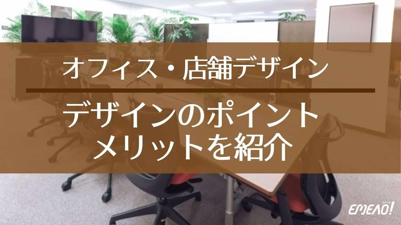 オフィス・店舗デザインとは?デザインを行う際のポイントも紹介