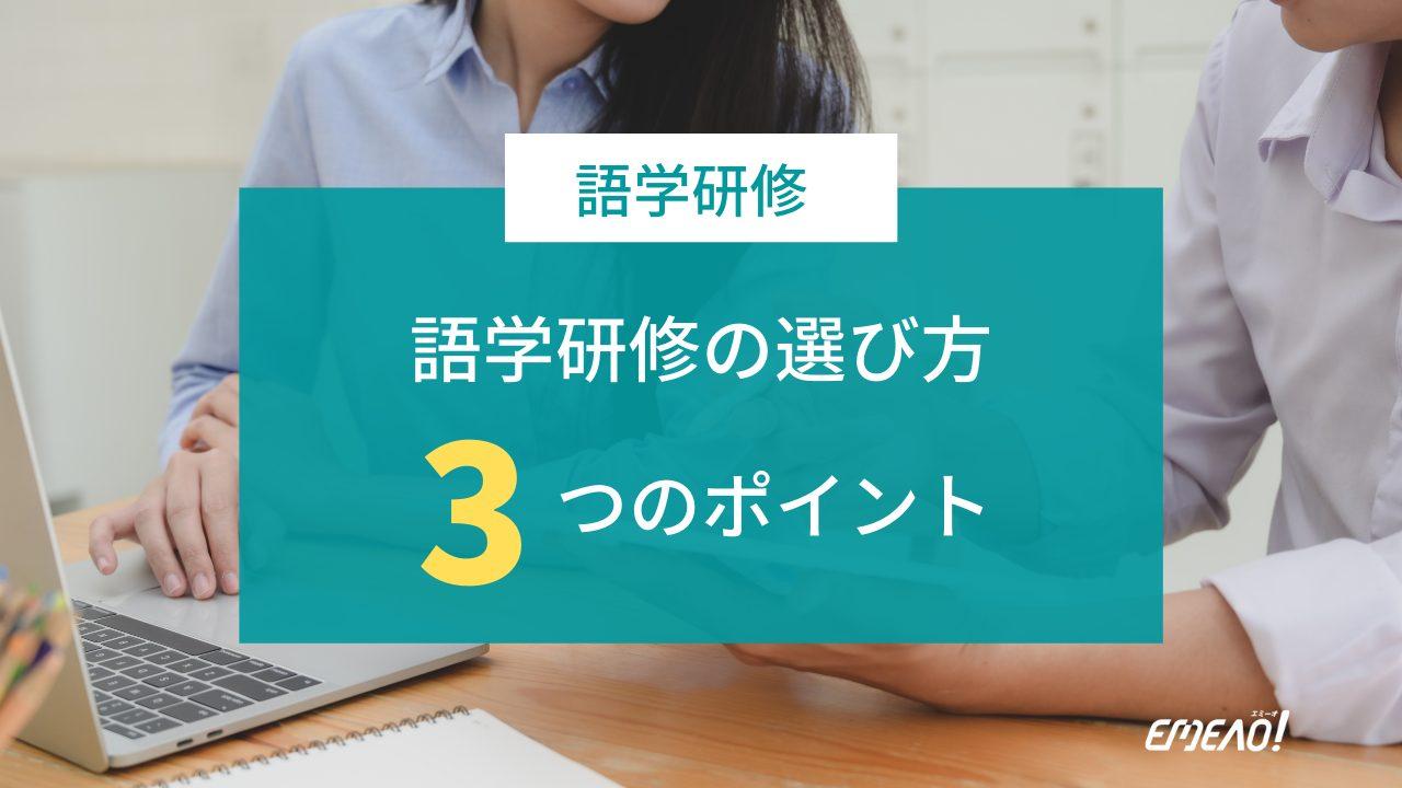 語学研修提供会社の選び方の押さえるべき3つのポイント