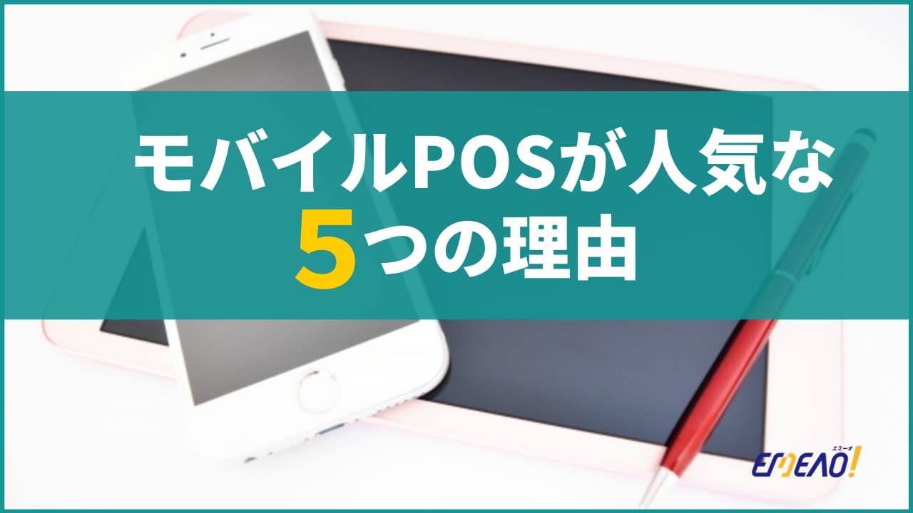 POSシステムの中でモバイルPOSが人気を集めている5つの理由