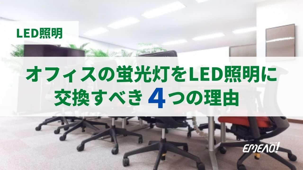 オフィスの蛍光灯をLED照明に交換するべき4つの理由