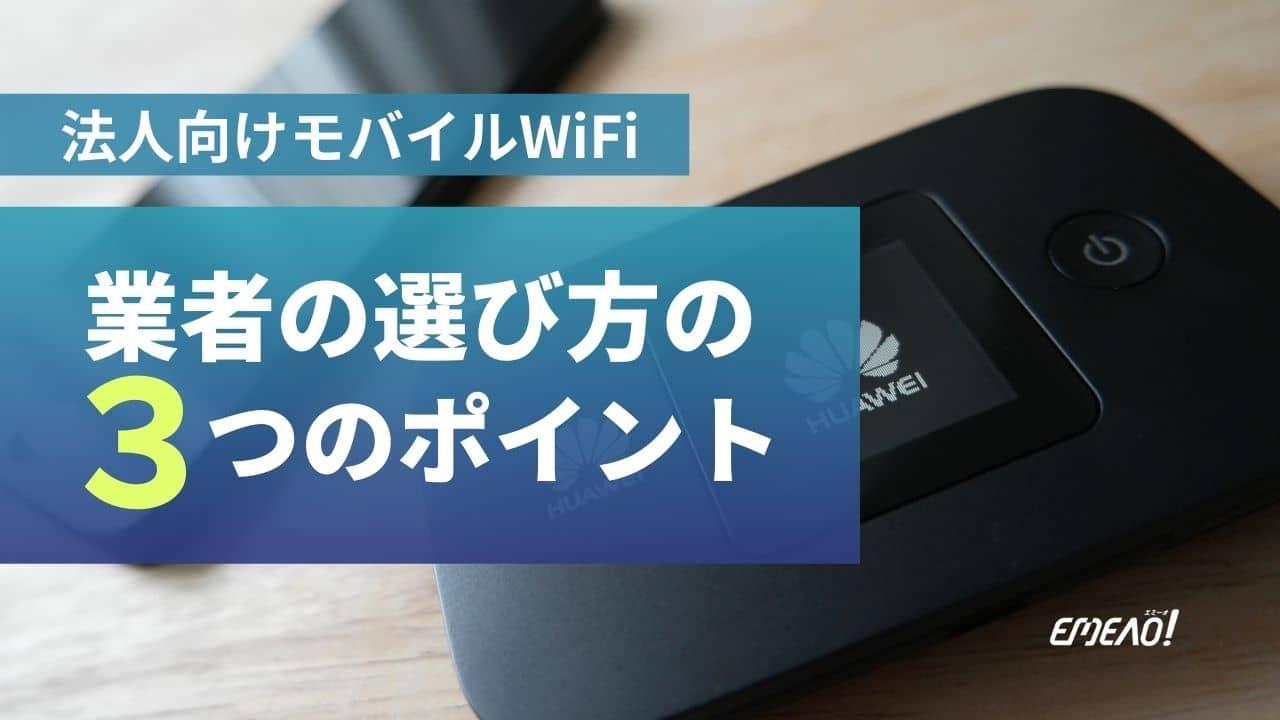 法人向けモバイルWiFi提供業者の選び方の3つのポイント