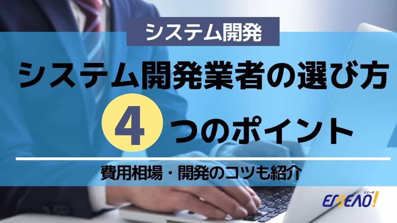 システム開発業者の選び方で注目すべき4つのポイント