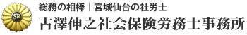 古澤伸之社会保険労務士事務所
