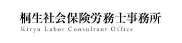 桐生社会保険労務士事務所