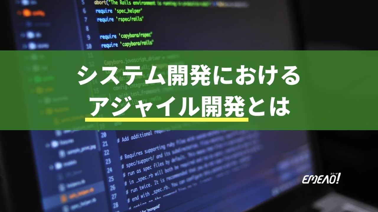 239af5b12efac0543e28116e1c3c34ed - 【システム開発用語集】アジャイル開発とは