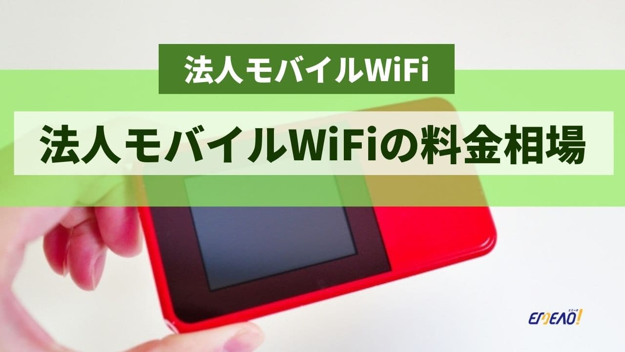 法人モバイルWiFiの手数料と月額料金の相場を紹介