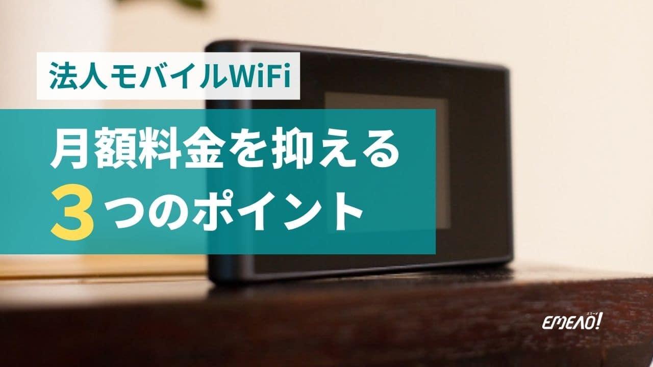法人モバイルWiFiの月額料金を抑える3つのポイント