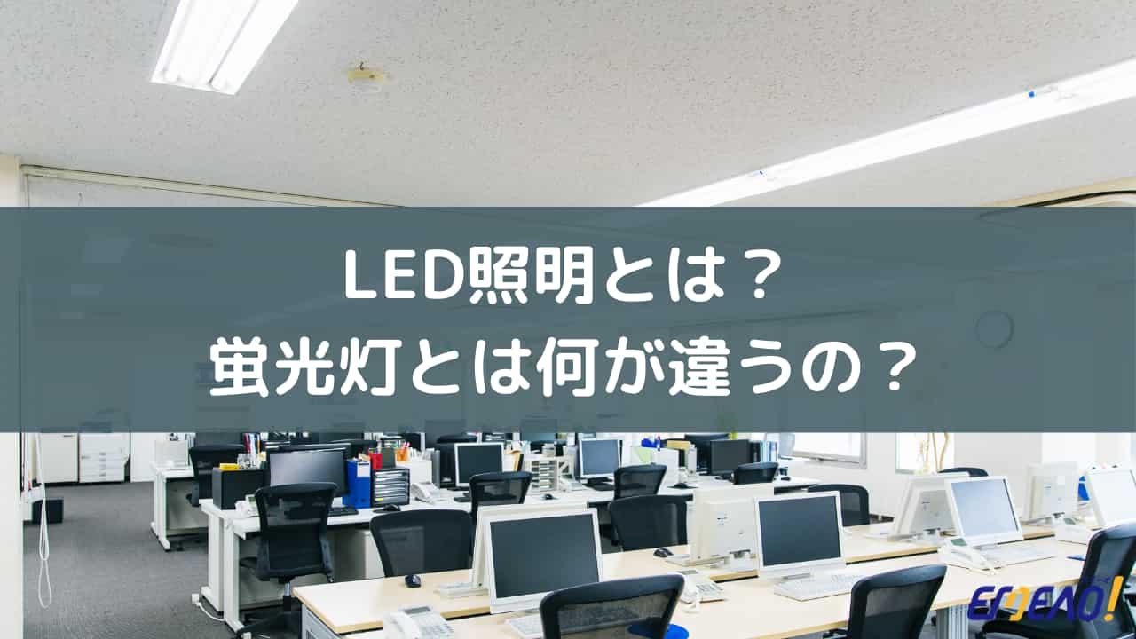 LED照明とは?概要・特徴や蛍光灯との違いを徹底解説