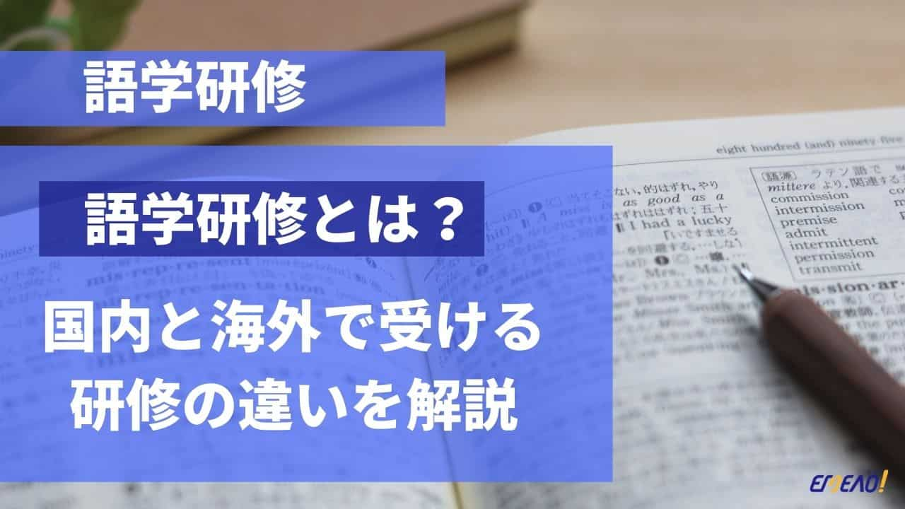 語学研修とは?国内で行う研修と海外で行う研修の違いを解説