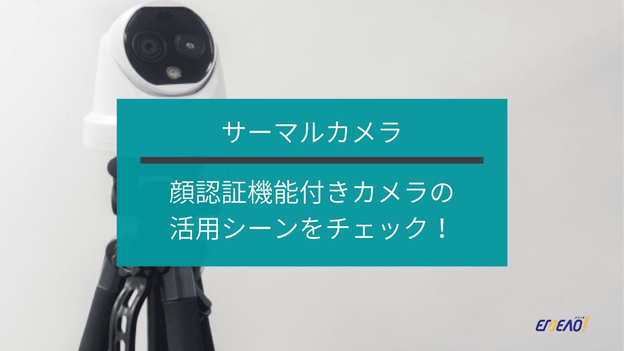 顔認証型サーマルカメラの機能の特徴と活用シーンを解説