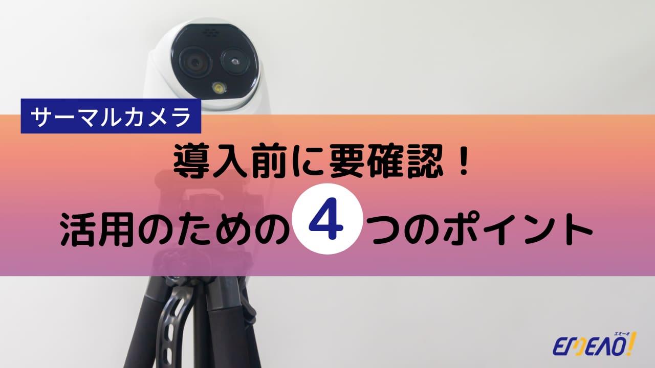 サーマルカメラ導入前に確認すべき効果を上げるための4つのポイント