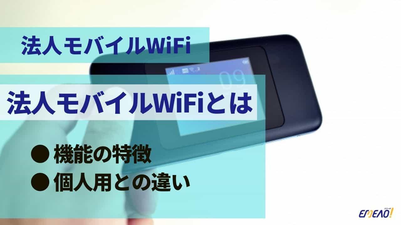 f94a58e92db1116f020f11d59c827425 - 法人モバイルWiFiの機能の特徴と個人用WiFiとの違いを解説