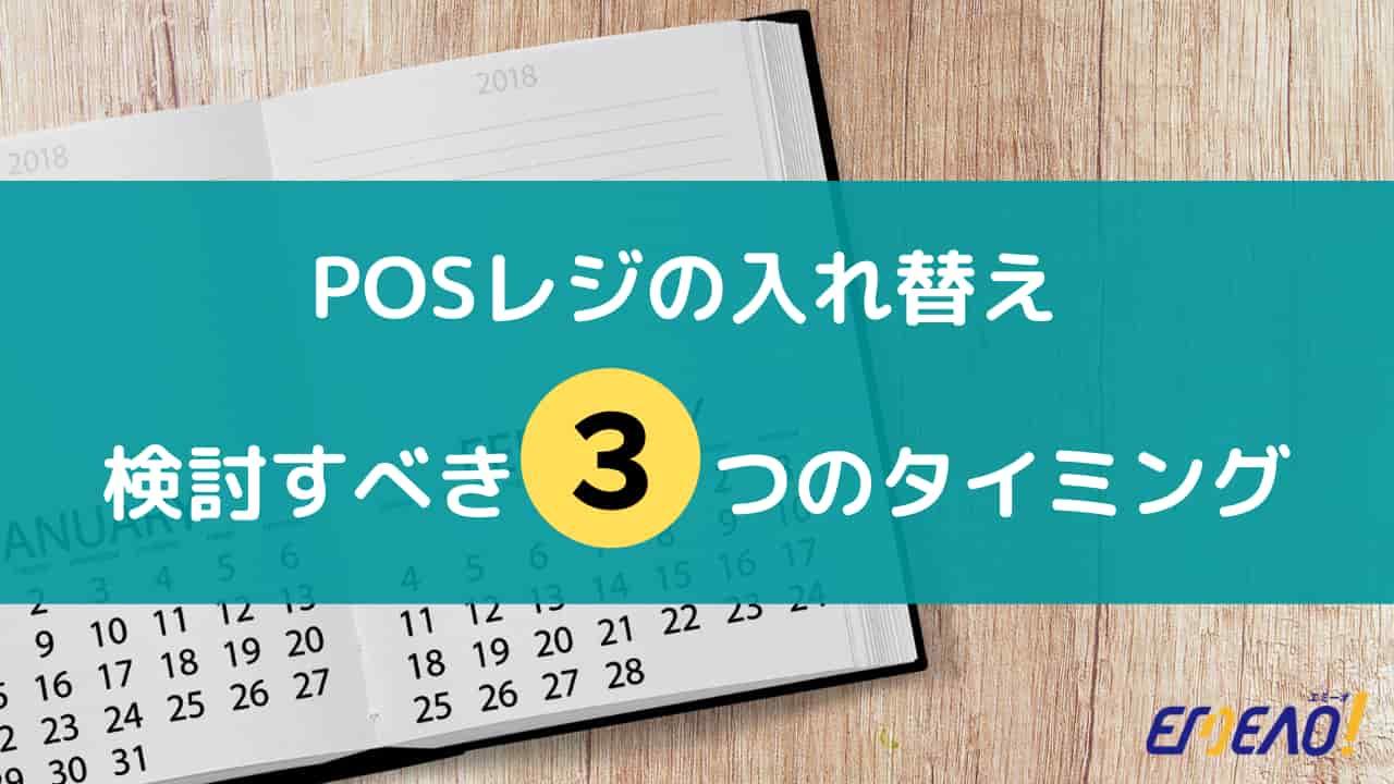 POSレジの入れ替えのタイミングと入れ替えの際の注意点
