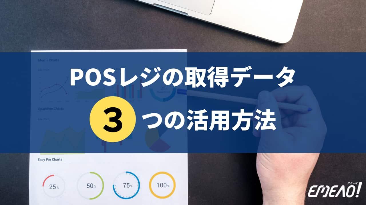 POSレジ・システムで蓄積したデータの3つの活用方法