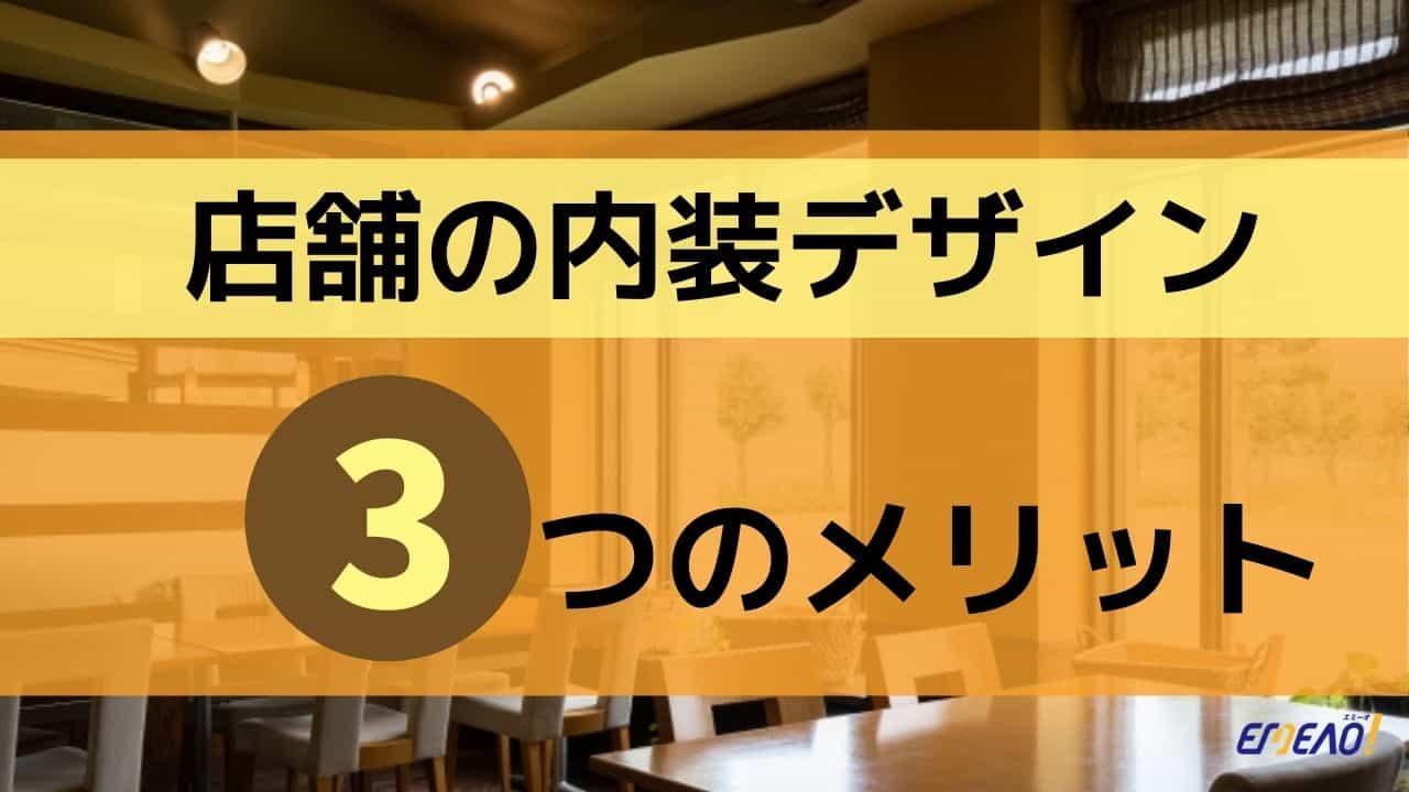 店舗の内装デザイン・施工を行うべき3つのメリットとは