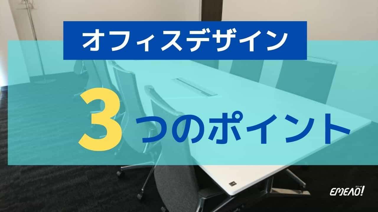 オフィスデザインで依頼前に押さえておきたい3つのポイント