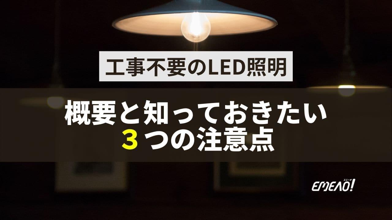 工事不要のLED照明の概要と知っておきたい3つの注意点