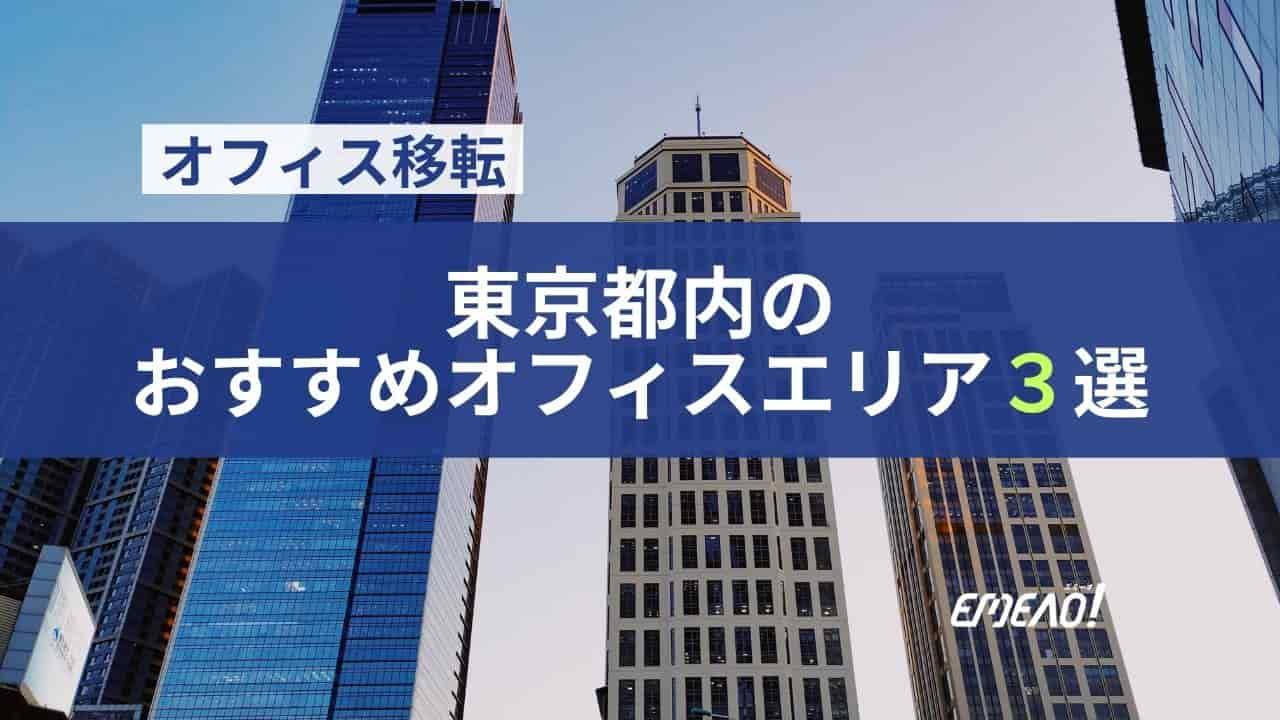 オフィス移転をする際におすすめな東京都内のオフィスエリア3選