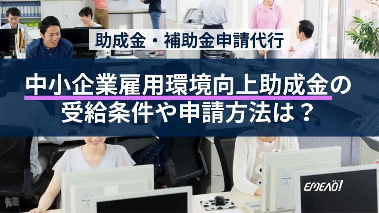 34c8e281987128a6b97b4cd6e87f5c9e - 中小企業雇用環境向上助成金の概要・目的から受給条件、申請方法まで